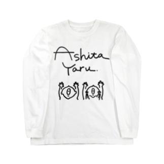 Ashitayaru_ Long sleeve T-shirts
