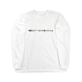 #彼氏とデートなうに使っていいよ Long sleeve T-shirts