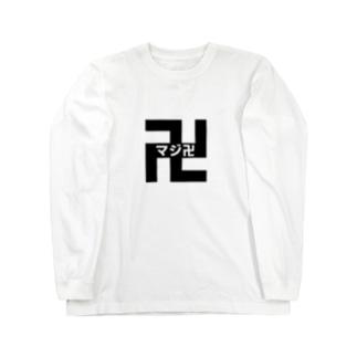 マジ卍黒 Long sleeve T-shirts