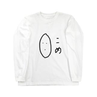 おこめ Long sleeve T-shirts