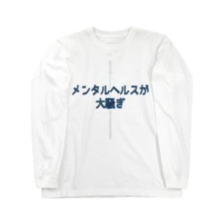 メンタル暴走祭り Long sleeve T-shirts