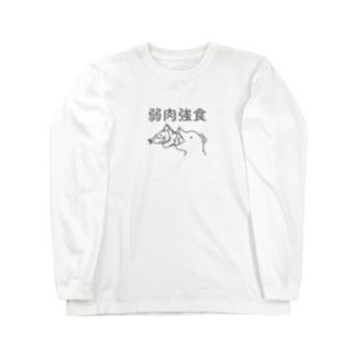 弱肉強食(黒) Long Sleeve T-Shirt