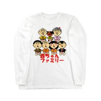 赤ちゃんファミリー<吉田家シリーズ> Long sleeve T-shirts