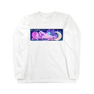 たゆたうリベンジ Long Sleeve T-Shirt