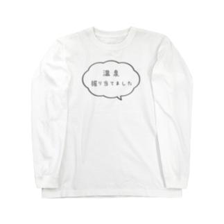 ブーさんとキリンの生活の温泉掘り当てました Long Sleeve T-Shirt