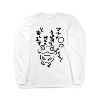 マルメタピオカガエル Long sleeve T-shirts