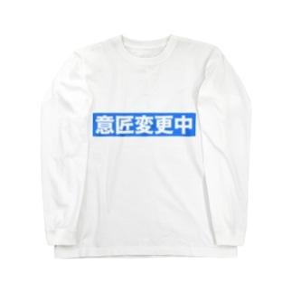 意匠変更中 Long sleeve T-shirts