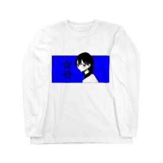 かなしい Long sleeve T-shirts