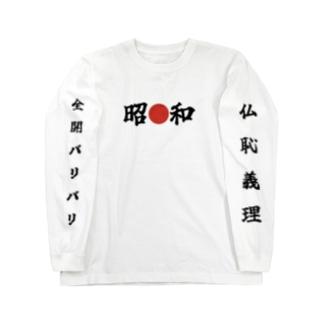 昭🔴和 Long sleeve T-shirts