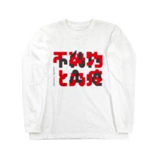 不純物と免疫グッズ Long sleeve T-shirts