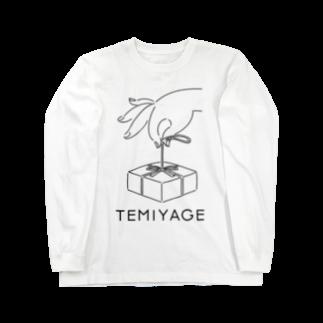 イテカサンチのTEMIYAGE(ほぼ白色推奨) Long sleeve T-shirts