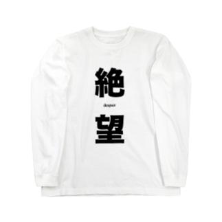絶望-despair- Long sleeve T-shirts
