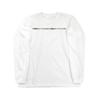 この商品をチェックした人はこんな商品もチェックしています Long sleeve T-shirts