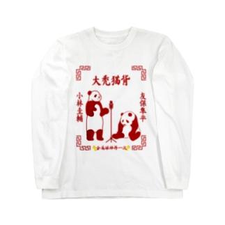 パンダ(前面タイプ) Long Sleeve T-Shirt