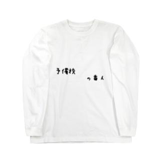 予備校の番人 Long sleeve T-shirts