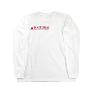 覇天会グッズ3 Long sleeve T-shirts