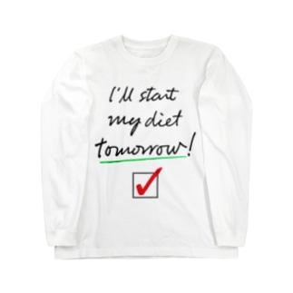 ダイエット宣言(明日から) Long sleeve T-shirts