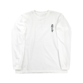 覇天会グッズ4 Long sleeve T-shirts