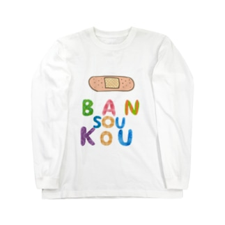 ばんそうこう Long sleeve T-shirts