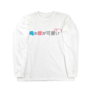 俺の嫁が可愛い・ロゴ Long sleeve T-shirts