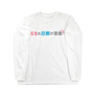 うちの旦那が素敵・ロゴ Long sleeve T-shirts