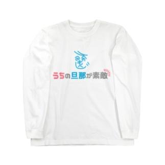 うちの旦那が素敵・ロゴマーク Long sleeve T-shirts