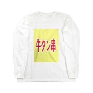 牛タン Long sleeve T-shirts