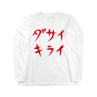 ダサイキライ Long sleeve T-shirts