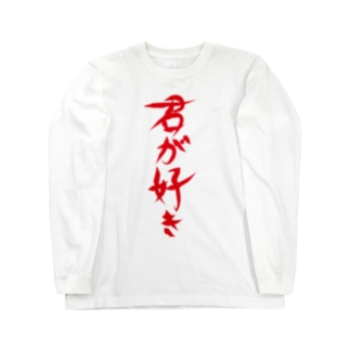 君が好き Long sleeve T-shirts
