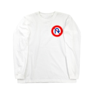転回禁止 Long sleeve T-shirts