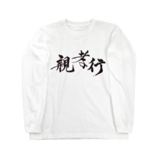 親孝行なオトナ Long sleeve T-shirts