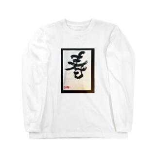 祝いのコトブキ Long sleeve T-shirts