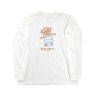 ダイジョーブタ<おやおや?> Long Sleeve T-Shirt