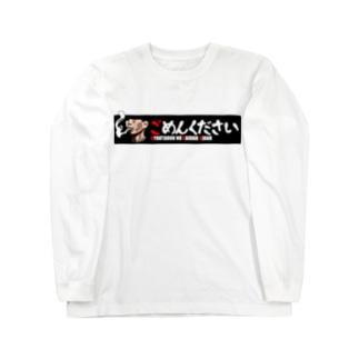 鏡太郎の怪談奇談コラボ企画【ごめんください(横)】 Long sleeve T-shirts