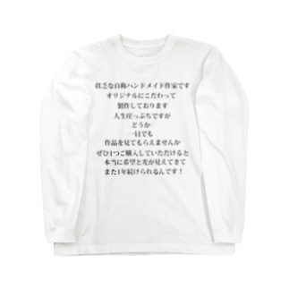 A-craftのハンドメイド作家専用促進販売グッズ Long sleeve T-shirts