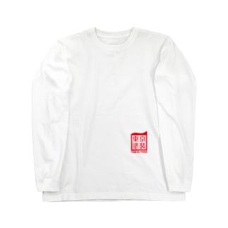 東京塗装 Long sleeve T-shirts