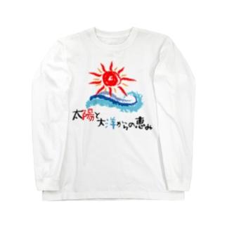 天の恵み Long sleeve T-shirts