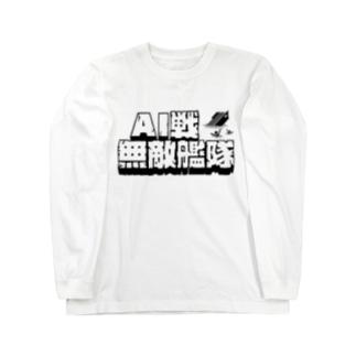 AI戦無敵艦隊 - 白 Long sleeve T-shirts