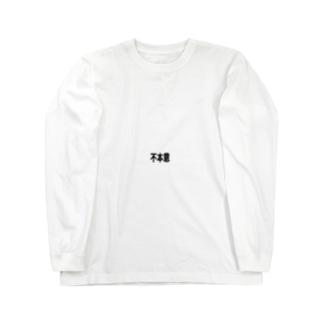 不本意 Long sleeve T-shirts