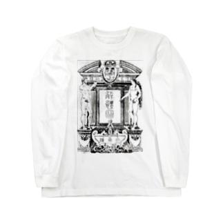 解体新書 Long sleeve T-shirts