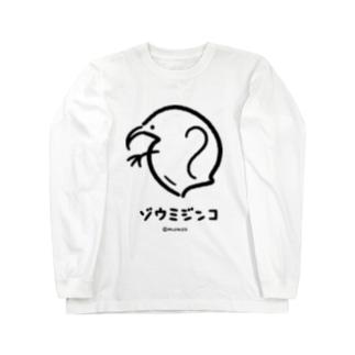ゾウミジンコ Long sleeve T-shirts