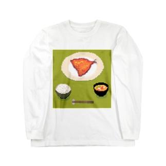 アジフライ定食 Long sleeve T-shirts