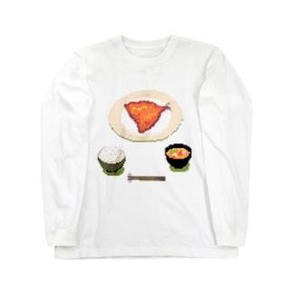 アジフライ定食(透過) Long sleeve T-shirts