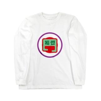 パ紋No.3092 裕也 Long sleeve T-shirts