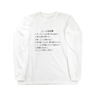 ふざけT ニート Long sleeve T-shirts