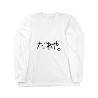 だれや。 Long sleeve T-shirts