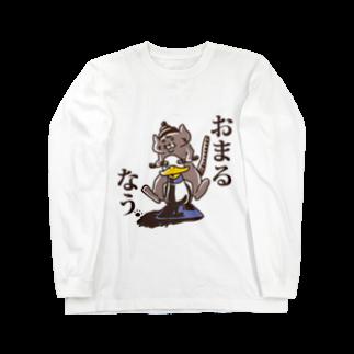 暘 弥涼のおまるなう。 Long sleeve T-shirts