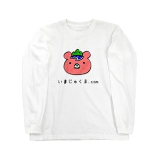 いまじゅくま(顔・ロゴあり) Long sleeve T-shirts