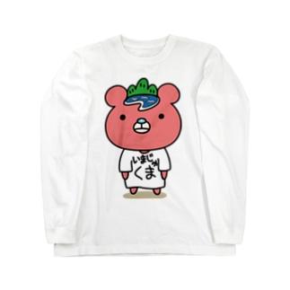 いまじゅくま大(ロゴなし) Long sleeve T-shirts