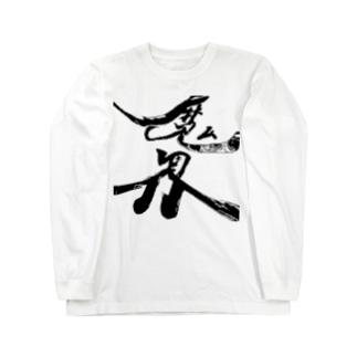 アナザーワールド Long sleeve T-shirts
